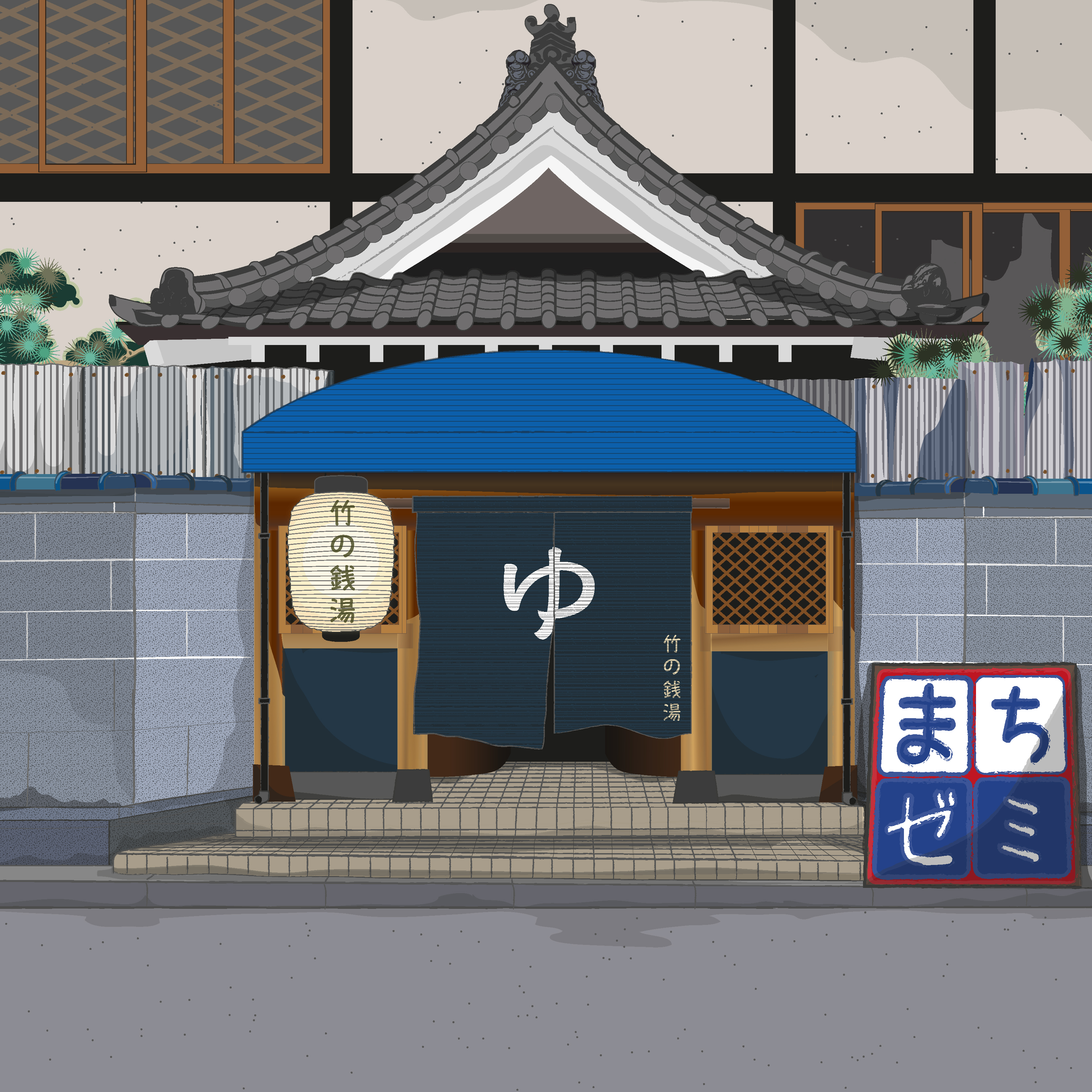 BAMBOO BATHHOUSE with machi zemi sign outside-01