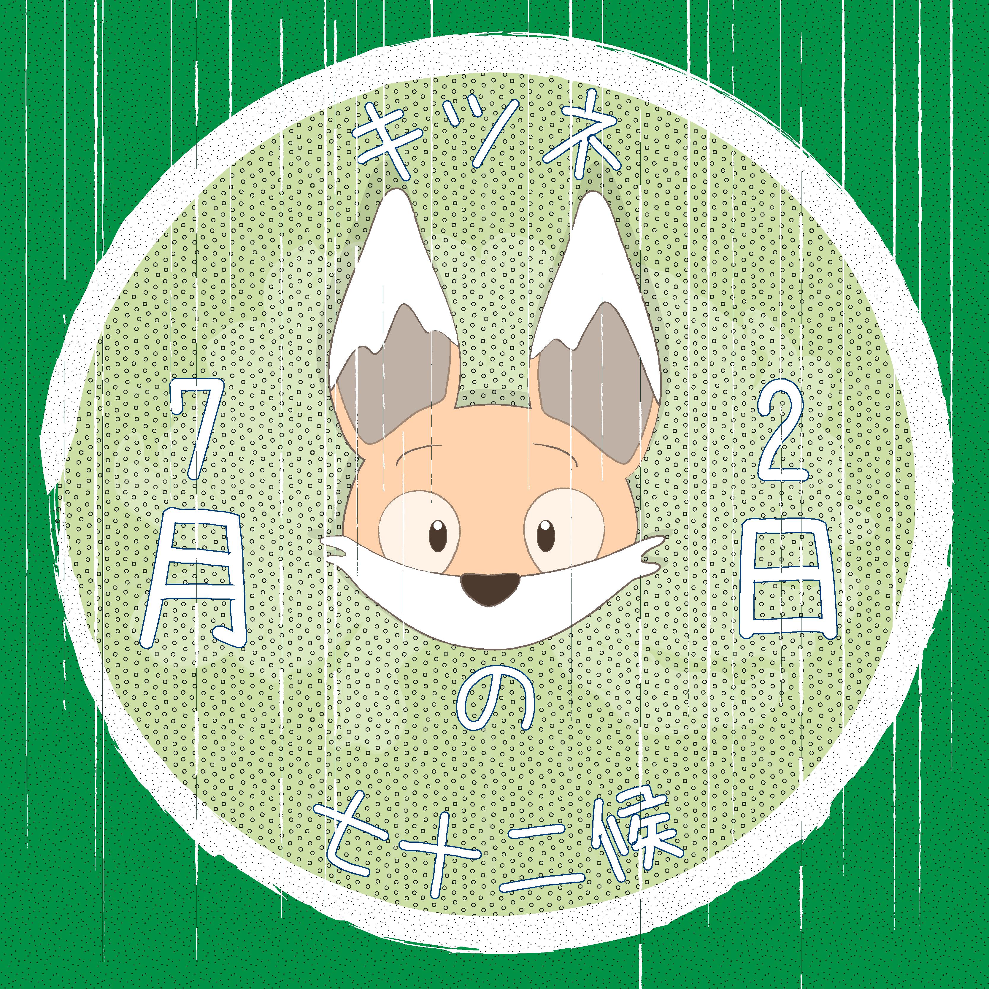 The Fox Shichijuniko Spring crowdipper flourishes-01